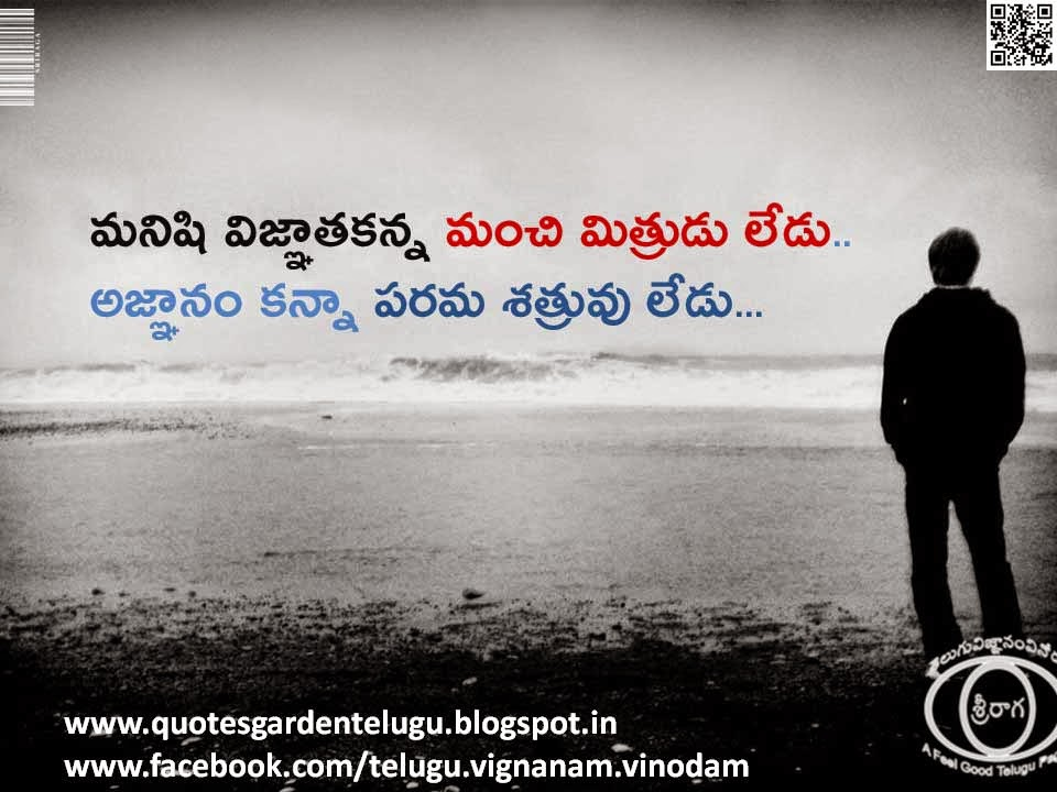 Ignorance and wisdom telugu quotes with images