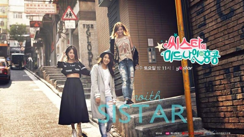 SISTAR's Midnight in 香港