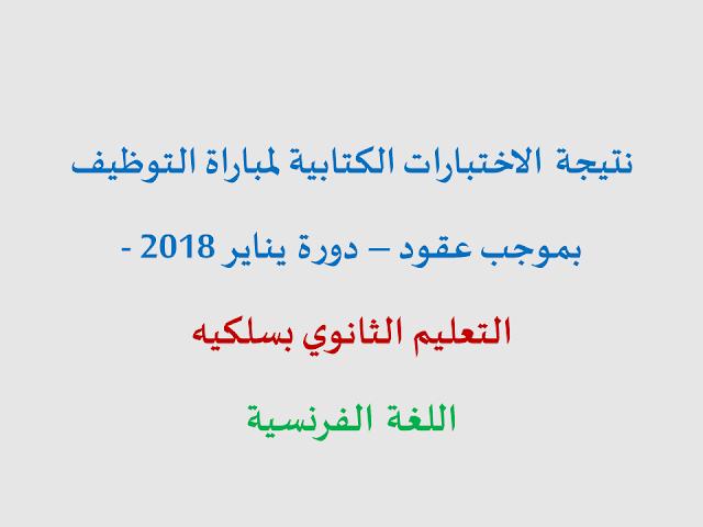 نتائج الاختبارات الكتابية السلك الثانوي مباراة التوظيف بالتعاقد 2018 جهة درعة تافيلالت