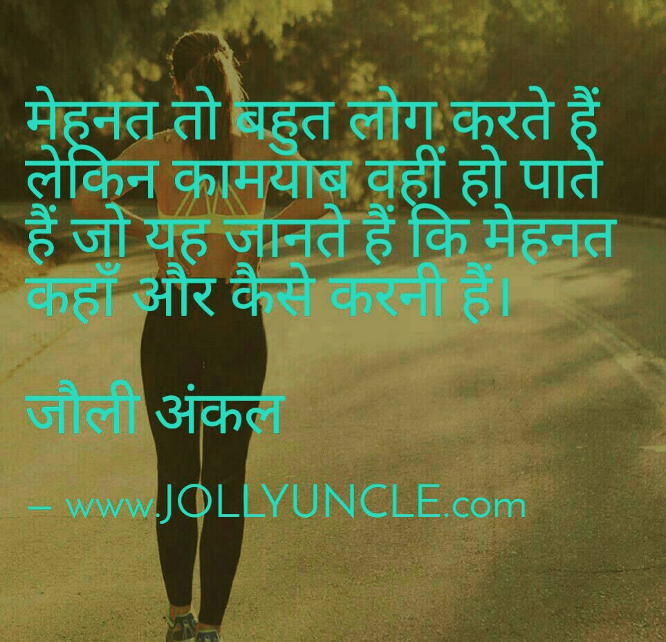 JOLLY UNCLE's Motivational Books & Quotes: Best Hindi