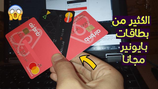 بهذه الطريقة ستحصل على الكثير من بطاقات بايونير مجانا تصلك حتى باب منزلك - طريقة جديدة 2018