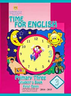 كتاب الإنجليزي الصف الثالث الإبتدائي