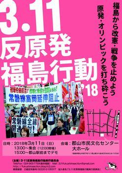 3.11反原発福島行動'18
