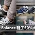 New Balance 鞋子50%大折扣!是时候买双新鞋子了!