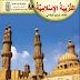 كتاب التربية الاسلامية للرابع الابتدائي 2018