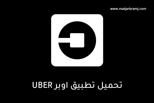 تحميل تطبيق اوبر UBER للاندرويد والايفون مجانا