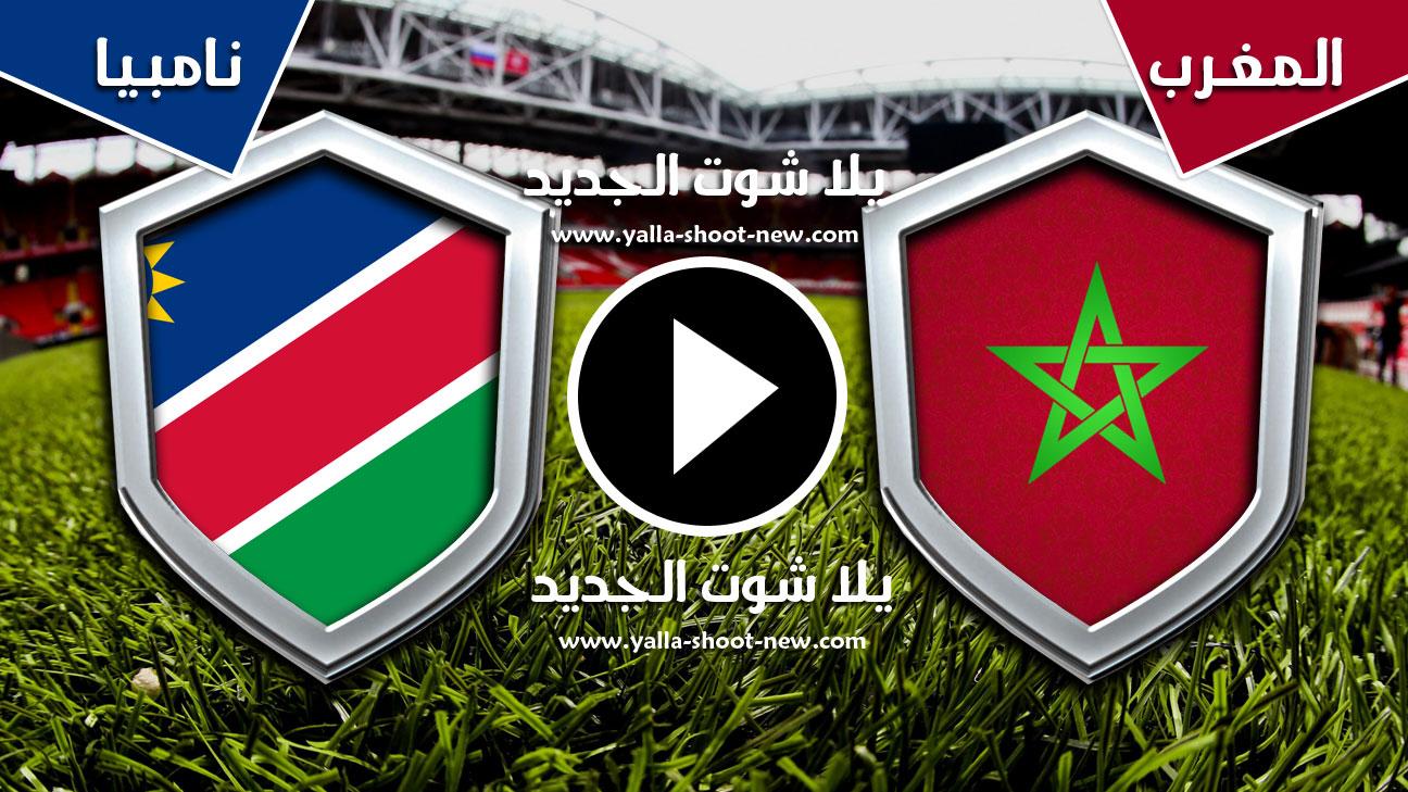 مباراة المغرب وناميبيا