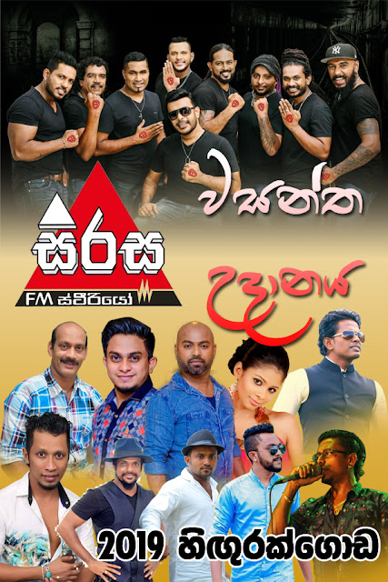 SIRASA WASANTHA UDANAYA WITH FLASHBACK AT HINGURAKGODA 2019-04-13