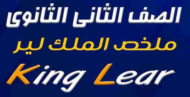 ملخص قصة الملك لير king lear للغة الانجليزية للثانى الثانوى 2021