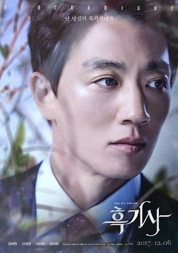 Drama Korea Black Knight (2017)