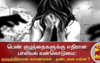 Sexual Abuse | Girl Child | Thanthi Tv