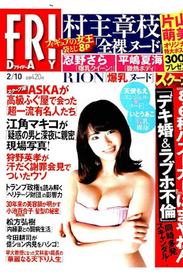 [雑誌] FRIDAY(フライデー) 2017年02月10日 Raw Download