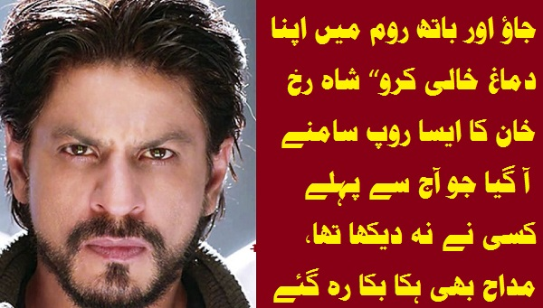 Why Shah Rukh Khan Got Angry On This Person