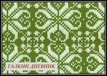 uzori vyazaniespicami jakkard toqish вязання pagniniting neulominen pletení