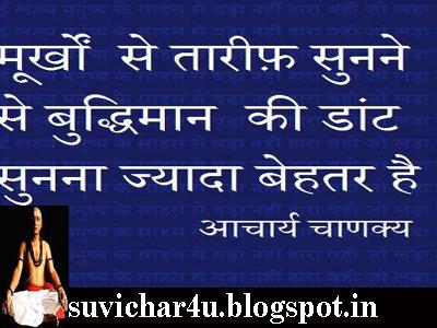 Murkhon se tarif sunane se budhiman ki Dant Sunana Jyada Behatar hai