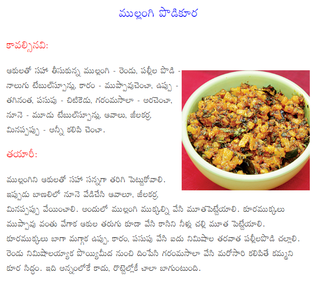 Healthy food recipes mullangi podi koora recipe in telugu mullangi podi koora recipe in telugu forumfinder Gallery