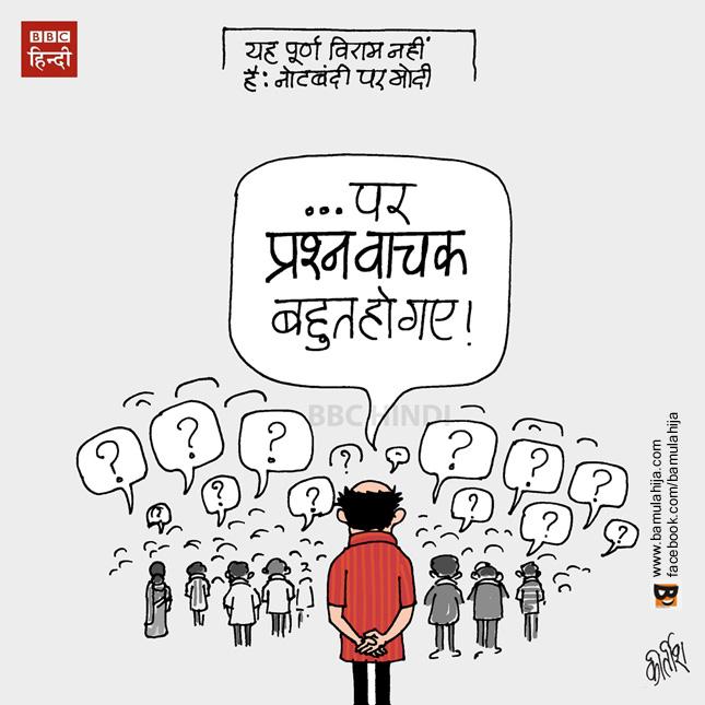 Rs 1000 Ban, Rs 500 Ban, common man cartoon, narendra modi cartoon, caroons on politics, indian political cartoon