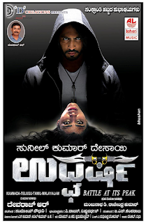 Udgharsha First Look Poster