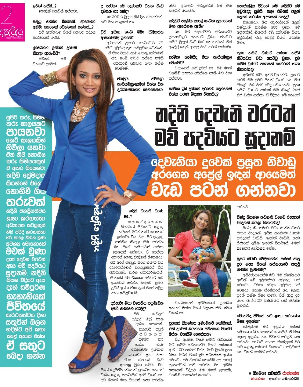 Gossip Chat With Nadini Premadasa | Gossip Lanka News