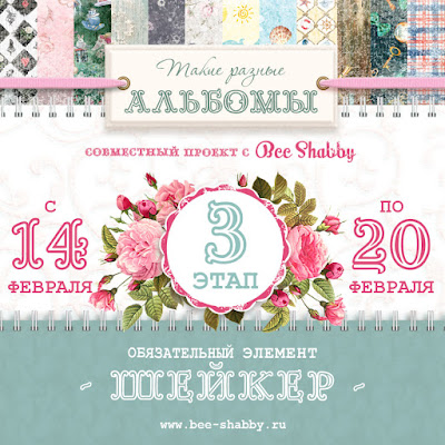 http://www.bee-shabby.ru/2018/02/blog-post_14.html