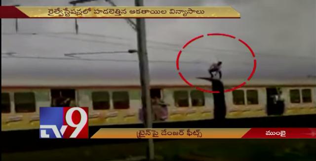 Dangerous train feats caught on camera !!