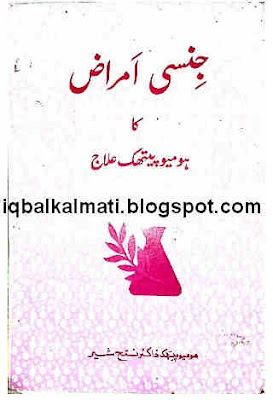 Homeopathic Remedies For Sex Diseases Book In Urdu