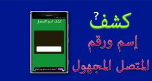 إكتشف اسم و صورة من يتصل بك مع هذا التطبيق الخرافي Caller ID App