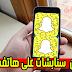 كيفية تشغيل حسابين سنابشات Snapchat على هاتف واحد بدون روت