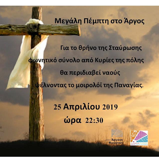 Το μοιρολόϊ της Παναγίας στους Ναούς του Άργους την Μ. Πέμπτη