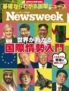 Newsweek ニューズウィーク 日本版 2017年02月09日号  116MB