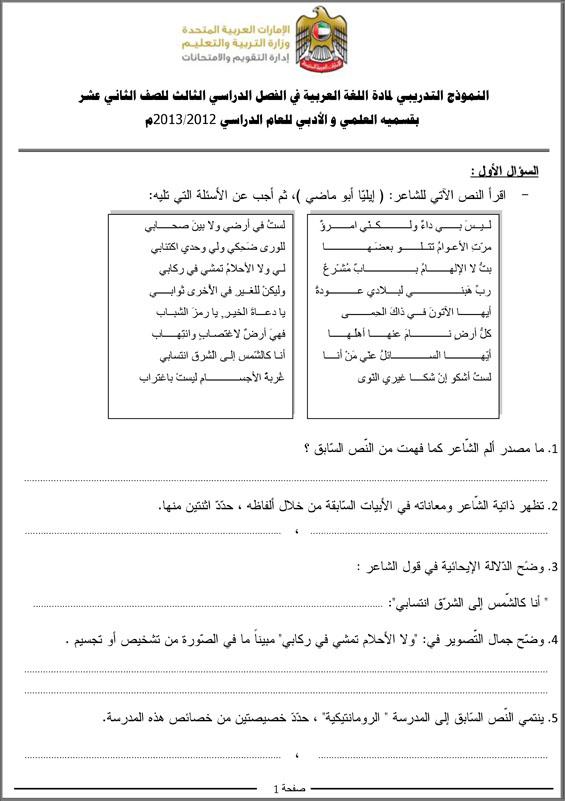 نموذج امتحان عربي صف ثاني عشر الفصل الدراسي الثالث