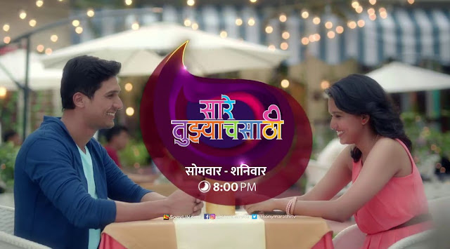 Saare Tuzhyach Sathi Serial on Sony Marathi - Wiki, Full Star Cast, Timings, Story, Promos Videos, Photos, BARC Rating