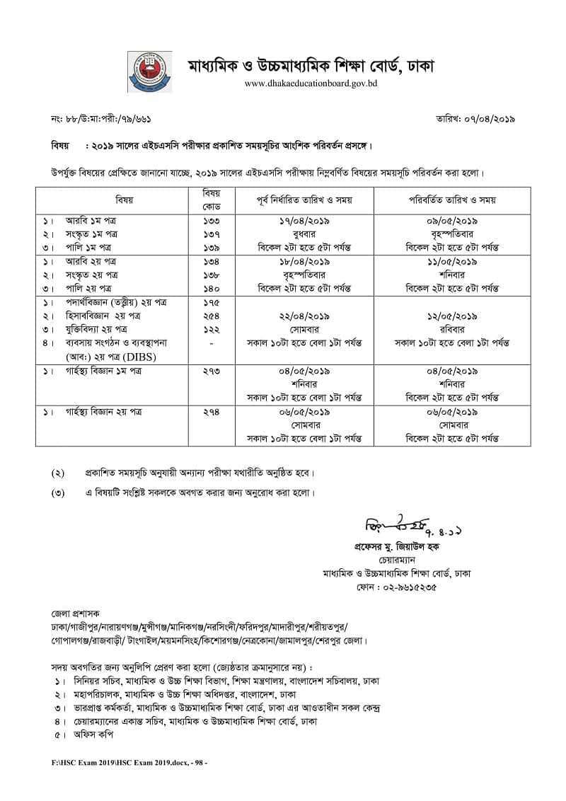 HSC Routine 2019 New | HSC Exam Routine 2019 educationboard