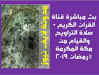 صلاة التراويح والقيام من مكة المكرمة #رمضان 2019