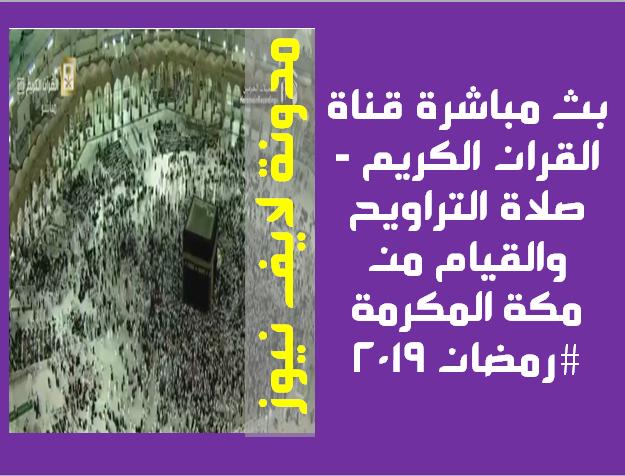 بث مباشرة قناة القران الكريم - صلاة التراويح والقيام من مكة المكرمة #رمضان 2019