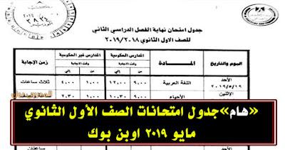 جدول امتحانات الصف الأول الثانوي مايو 2019