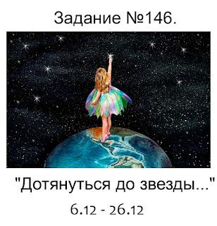 """Задание №146 . """"Дотянуться до звезды..."""""""