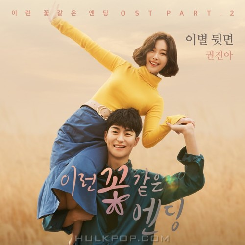 Kwon Jin Ah – This Flower Ending OST Part.2