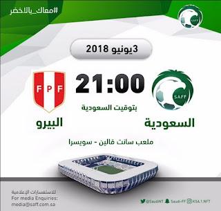 موعد مباراة السعودية وبيرو الودية اليوم الأحد 3-6-2018 ضمن استعدادات المنتخبين لكأس العالم والقنوات الناقلة للقاء