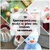 20 Χριστουγεννιάτικες φτιαξ' το μονος σου κατασκευές για παιδια