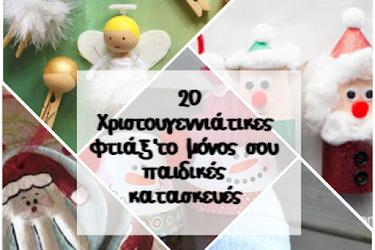 8676fe578dd 20 Χριστουγεννιάτικες φτιαξ' το μονος σου κατασκευές για παιδια