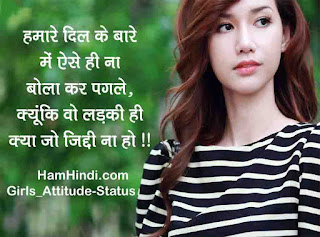 Cute Girls Attitude Status in Hindi