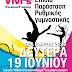 Ηγουμενίτσα: Την Δευτέρα 19 Ιουνίου η Παράσταση Ρυθμικής Γυμναστικής από το Vivi's Personal Training