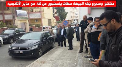 مفتشو ومديرو جهة البيضاء سطات ينسحبون من لقاء مع مدير الأكاديمية