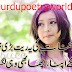 Sad Shayari | Sad Poetry | Urdu Poetry | Heart Touching Poetry | Poetry Wallpapers | Urdu Poetry World