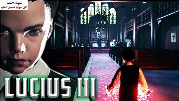 تحميل لعبة لوسيوس Lucius 3 للكمبيوتر برابط مباشر ميديا فاير مضغوطة مجانا