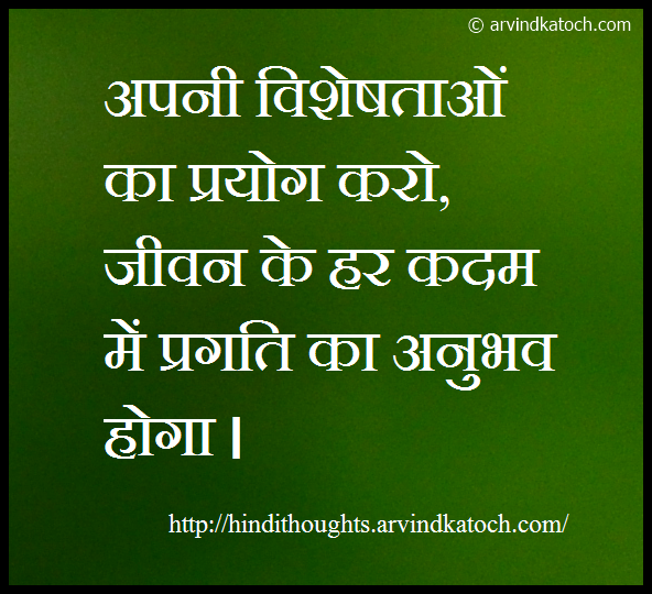 Hindi Thoughts, Hindi Quotes, qualities, life, progress