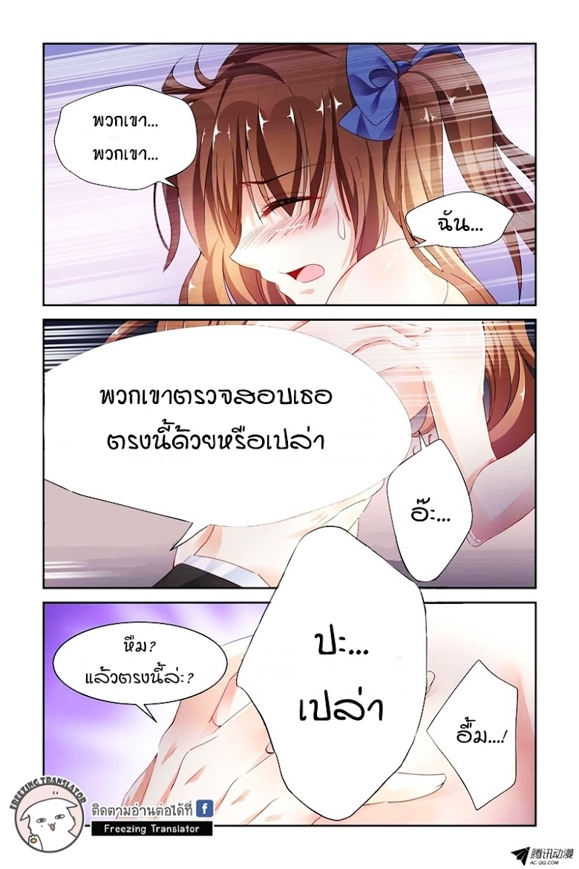 Chunqing Yatou Huolala - หน้า 2