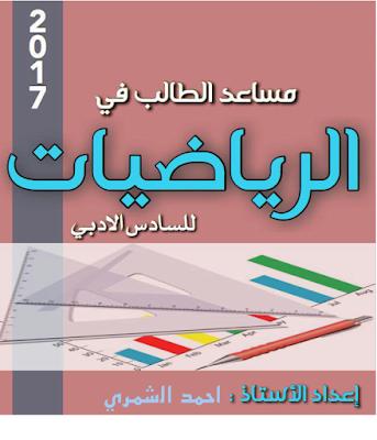 ملزمة الرياضيات للصف السادس الادبي 2017 للاستاذ احمد الشمري