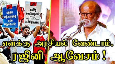 Rajini's exit from the party